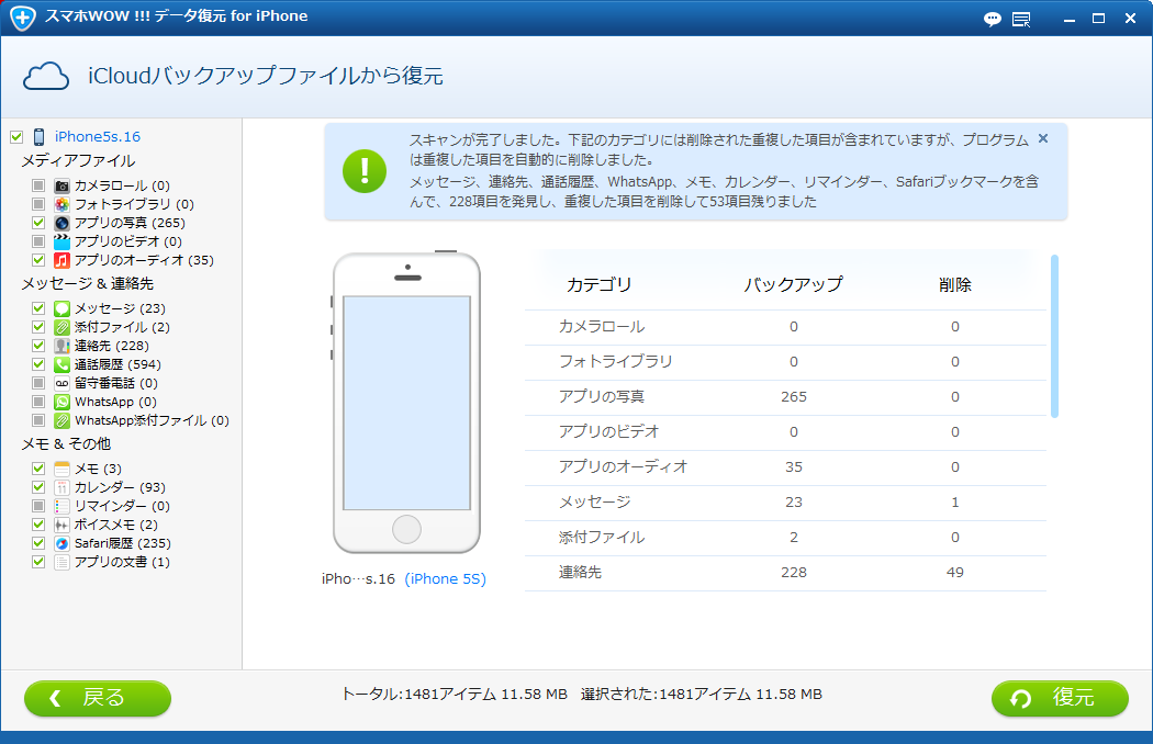 iPhone iTunes復元, iTunesバックアップファイルから復元 ファイル一覧