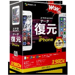 スマホWOW !!! データ復元 for iPhone