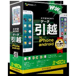 スマホWOW !!! データ引越 for iPhone・Android