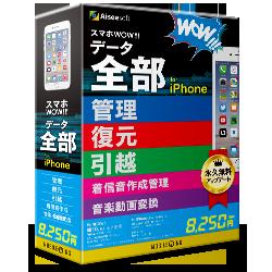 スマホWOW !!! データ全部 for iPhone