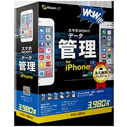 スマホWOW !!! データ管理 for iPhone