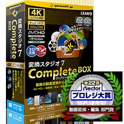 変換スタジオ7 CompleteBOX