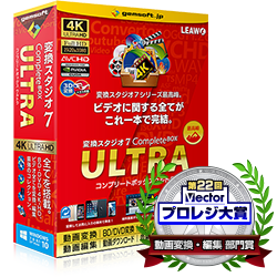 変換スタジオ7 CompleteBOX ULTRA