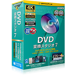DVD 変換スタジオ7