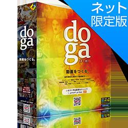 doga ネット限定版