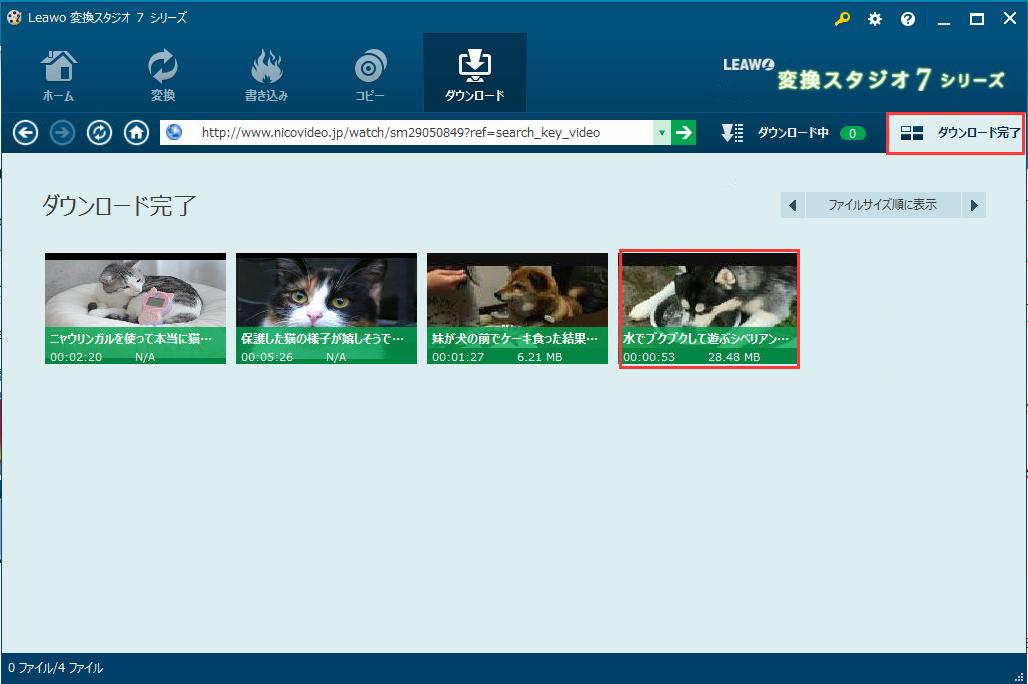 ニコニコ動画をmp3に変換保存出来る無料ダウン …
