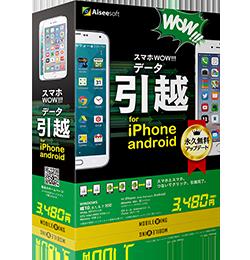 スマホWOW!!! データ引越 for iPhone・Android