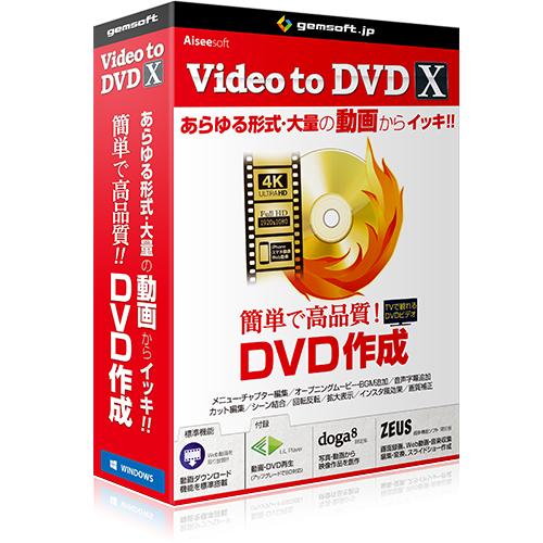 Video to DVD X ボックスイメージ