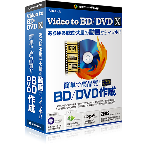 Video to BD/DVD X ボックスイメージ