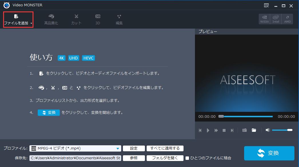 Video MONSTER,解像度アップ,動画ファイルを追加