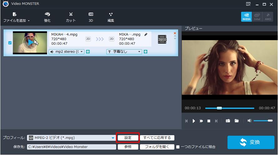 Video MONSTER,解像度アップ,プロフィールを設定