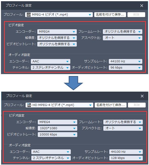 Video MONSTER,解像度アップ,プロフィールを設定を保存