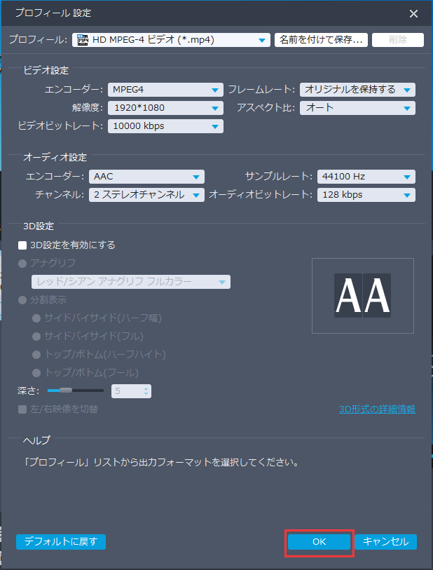 Video MONSTER,解像度アップ,アップスケーリングの設定を確認