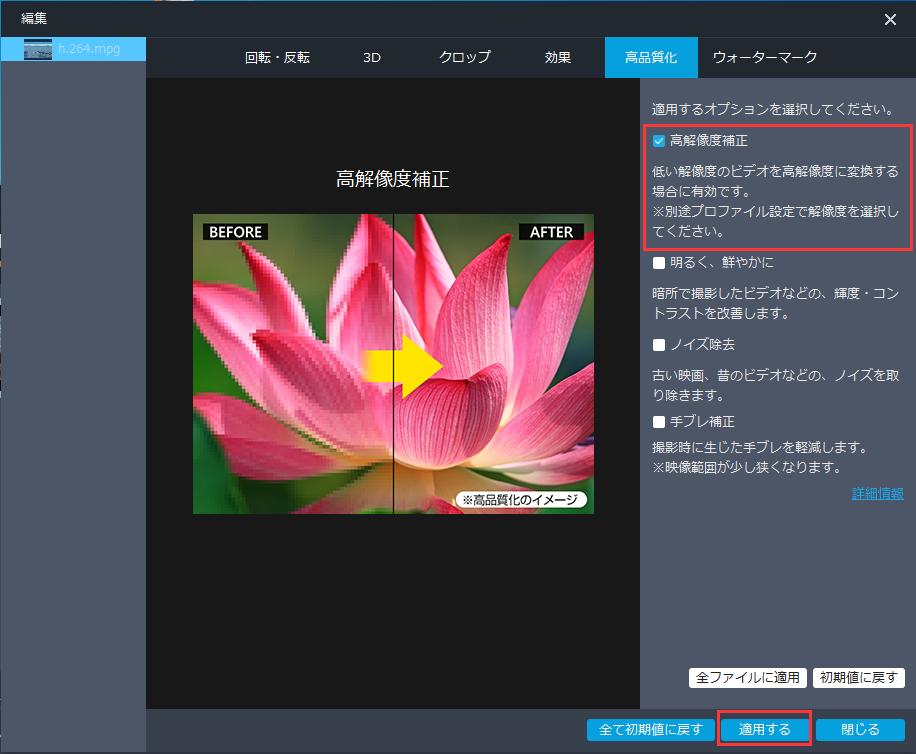 Video MONSTER,解像度アップ,高解像度補正