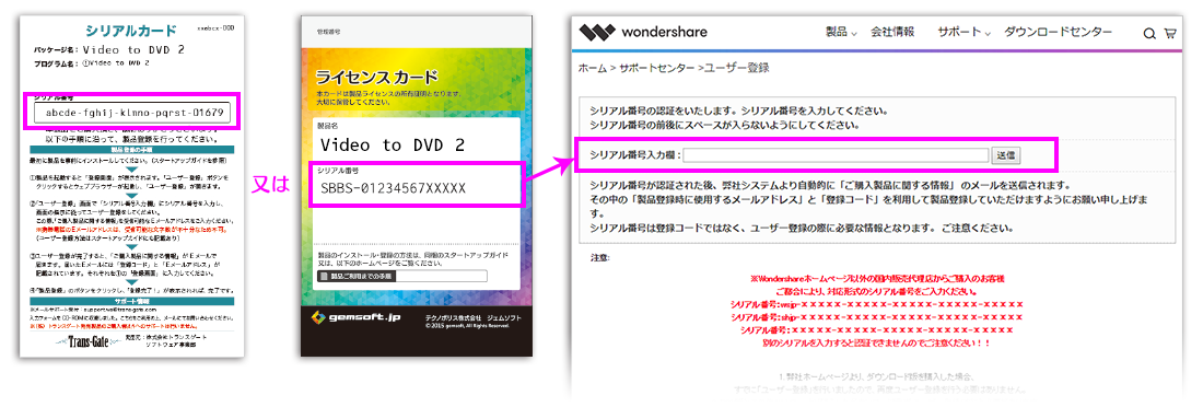 video to dvd 2 製品ご利用開始まで | シリアル番号認証