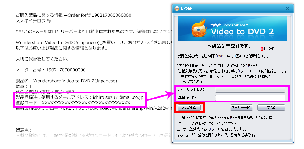 video to dvd 2 製品ご利用開始まで | 製品画面から製品登録