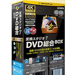 変換スタジオ7 DVD総合 BOX