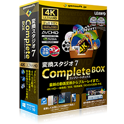 変換スタジオ7 Complete BOX