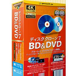 ディスククローン7 BD&DVD