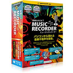 変換スタジオ7 MUSIC RECORDER