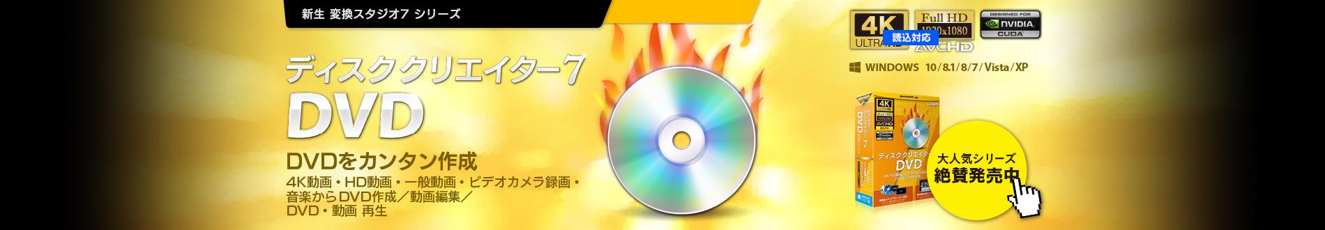 変換スタジオ7 シリーズ ディスククリエイター7 DVD